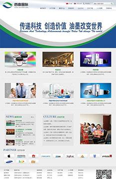 企业网站案例2
